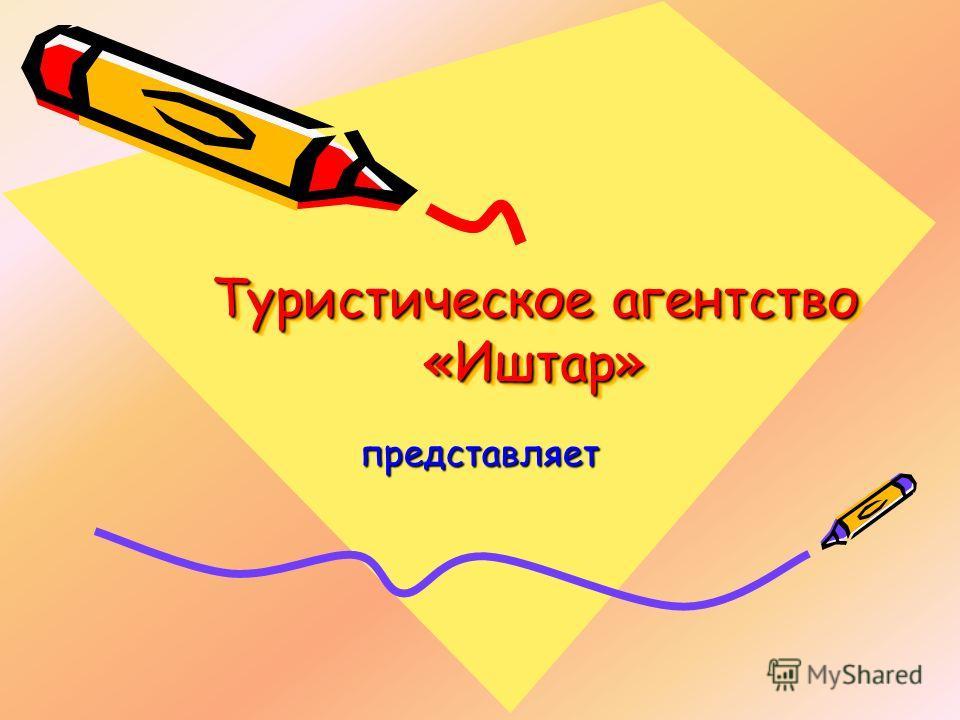 Туристическое агентство «Иштар» представляет