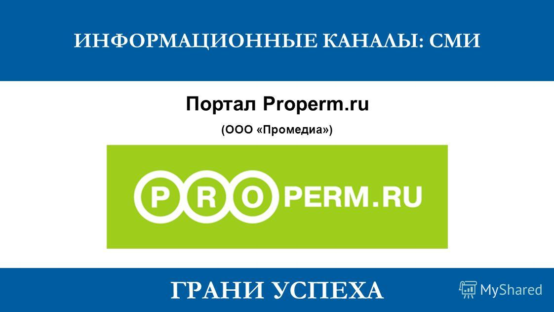 ГРАНИ УСПЕХА ИНФОРМАЦИОННЫЕ КАНАЛЫ: СМИ Портал Properm.ru (ООО «Промедиа»)