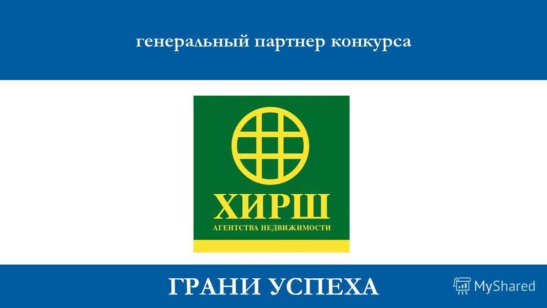 ГРАНИ УСПЕХА генеральный партнер конкурса