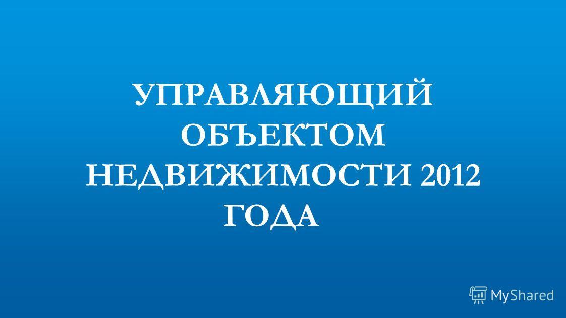 УПРАВЛЯЮЩИЙ ОБЪЕКТОМ НЕДВИЖИМОСТИ 2012 ГОДА