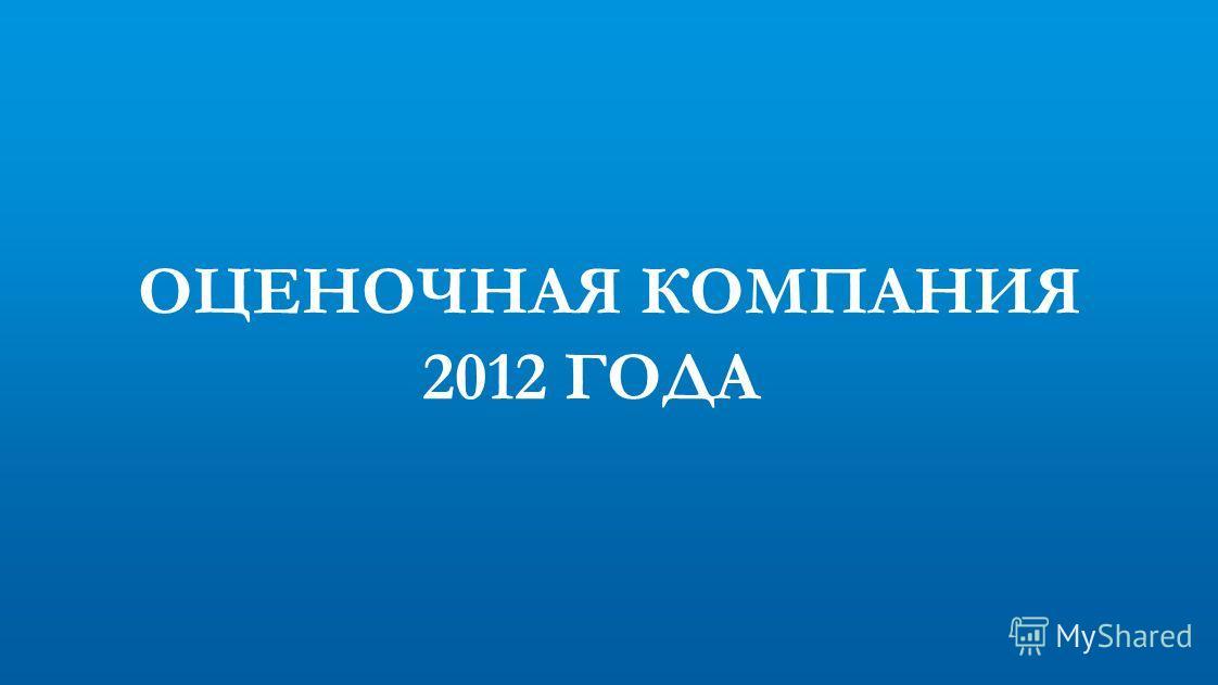 ОЦЕНОЧНАЯ КОМПАНИЯ 2012 ГОДА