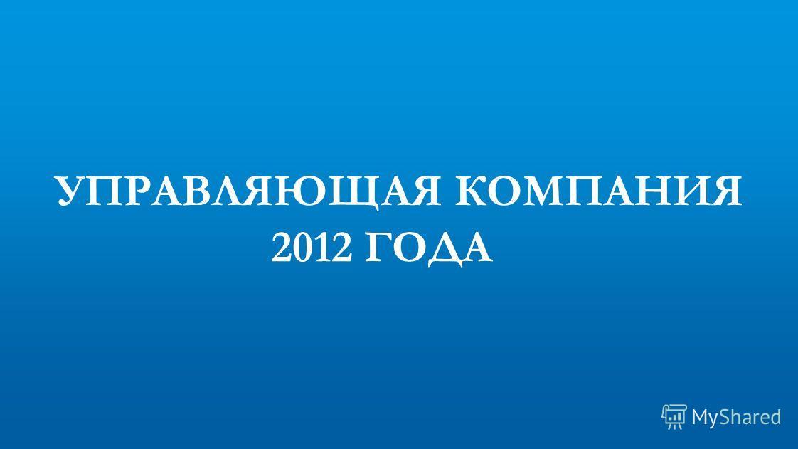 УПРАВЛЯЮЩАЯ КОМПАНИЯ 2012 ГОДА