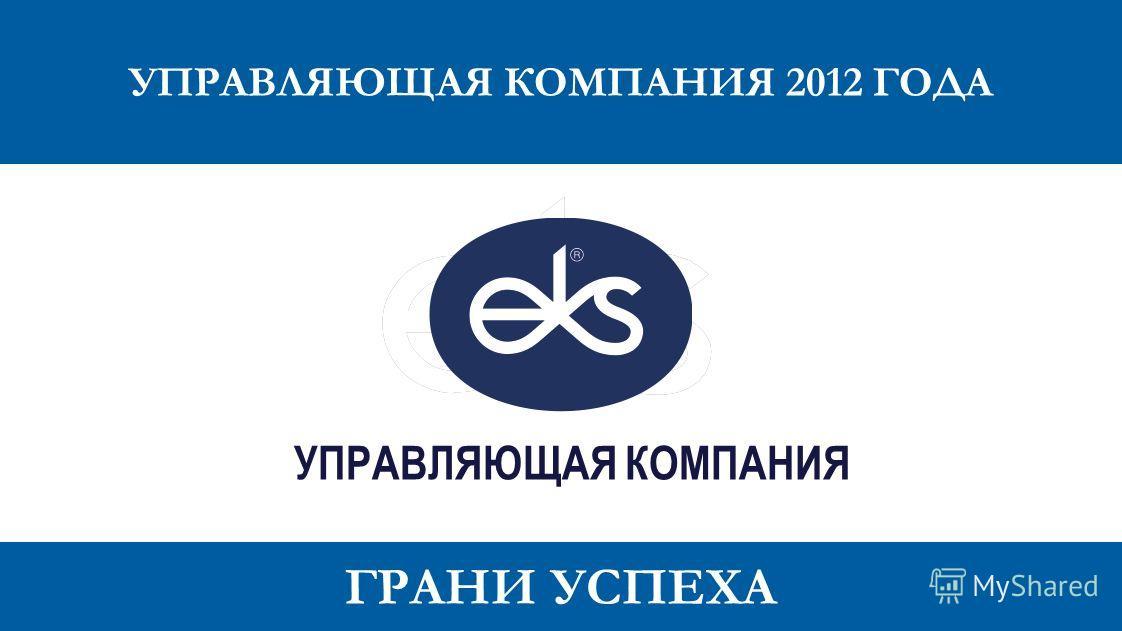 ГРАНИ УСПЕХА УПРАВЛЯЮЩАЯ КОМПАНИЯ 2012 ГОДА УПРАВЛЯЮЩАЯ КОМПАНИЯ