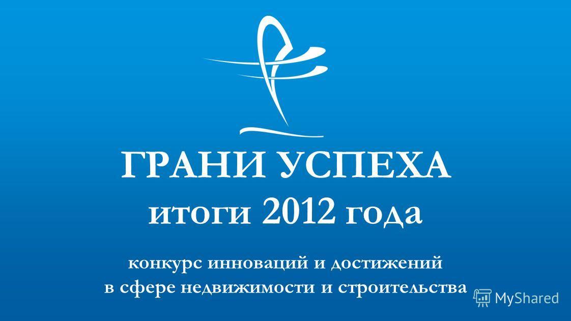 конкурс инноваций и достижений в сфере недвижимости и строительства итоги 2012 года