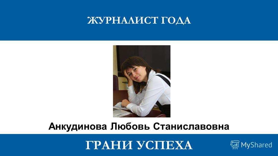 Анкудинова Любовь Станиславовна ГРАНИ УСПЕХА