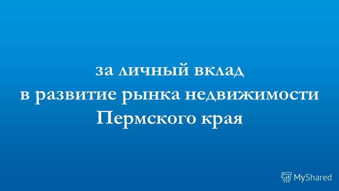 за личный вклад в развитие рынка недвижимости Пермского края