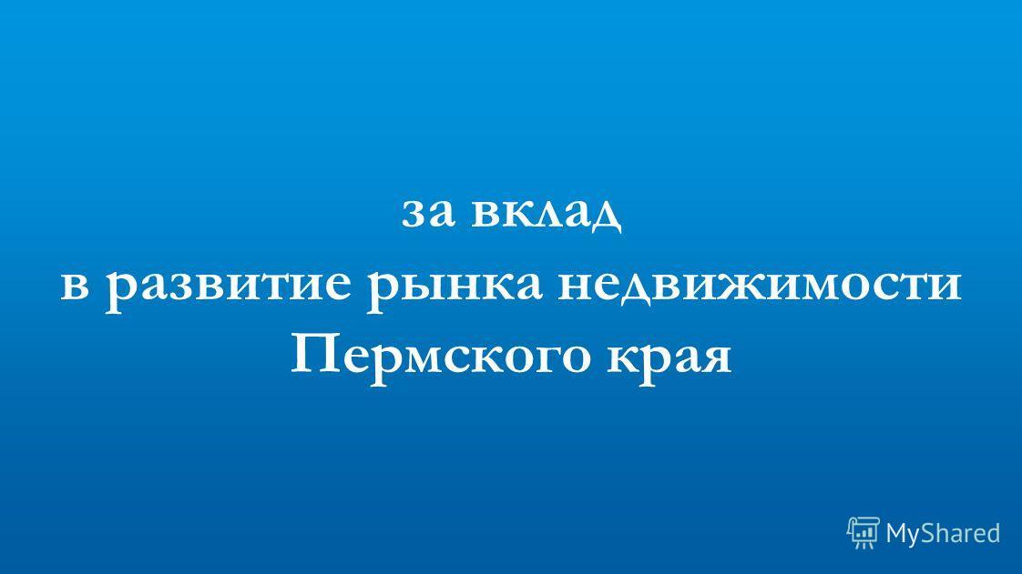 за вклад в развитие рынка недвижимости Пермского края