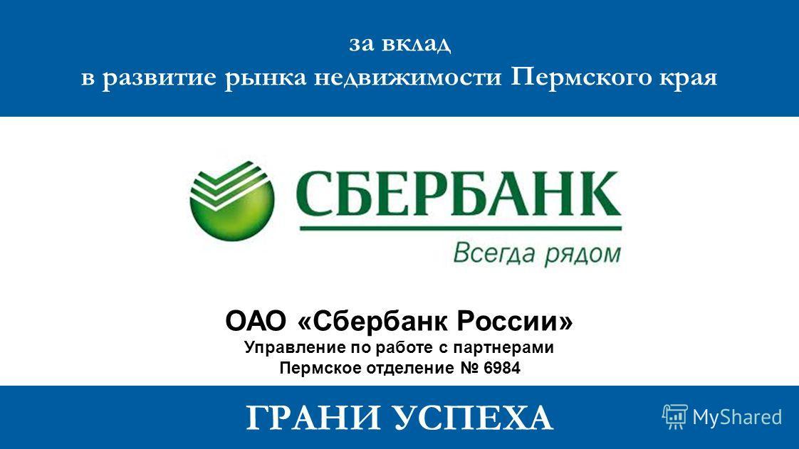 ОАО «Сбербанк России» Управление по работе с партнерами Пермское отделение 6984 ГРАНИ УСПЕХА