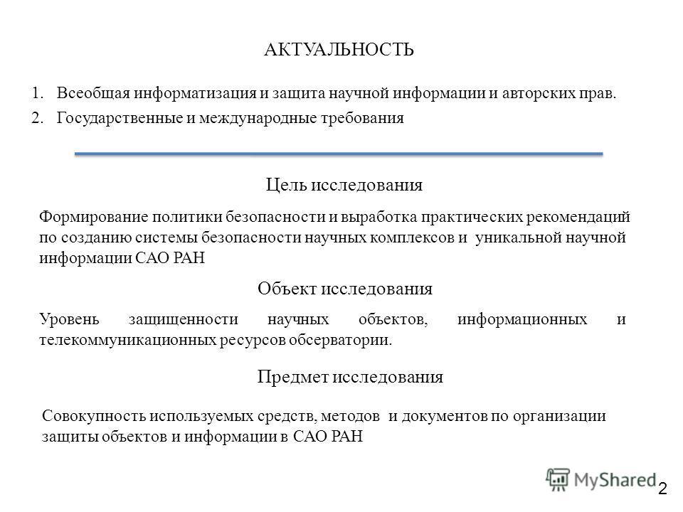 АКТУАЛЬНОСТЬ 1.Всеобщая информатизация и защита научной информации и авторских прав. 2.Государственные и международные требования Цель исследования Формирование политики безопасности и выработка практических рекомендаций по созданию системы безопасно
