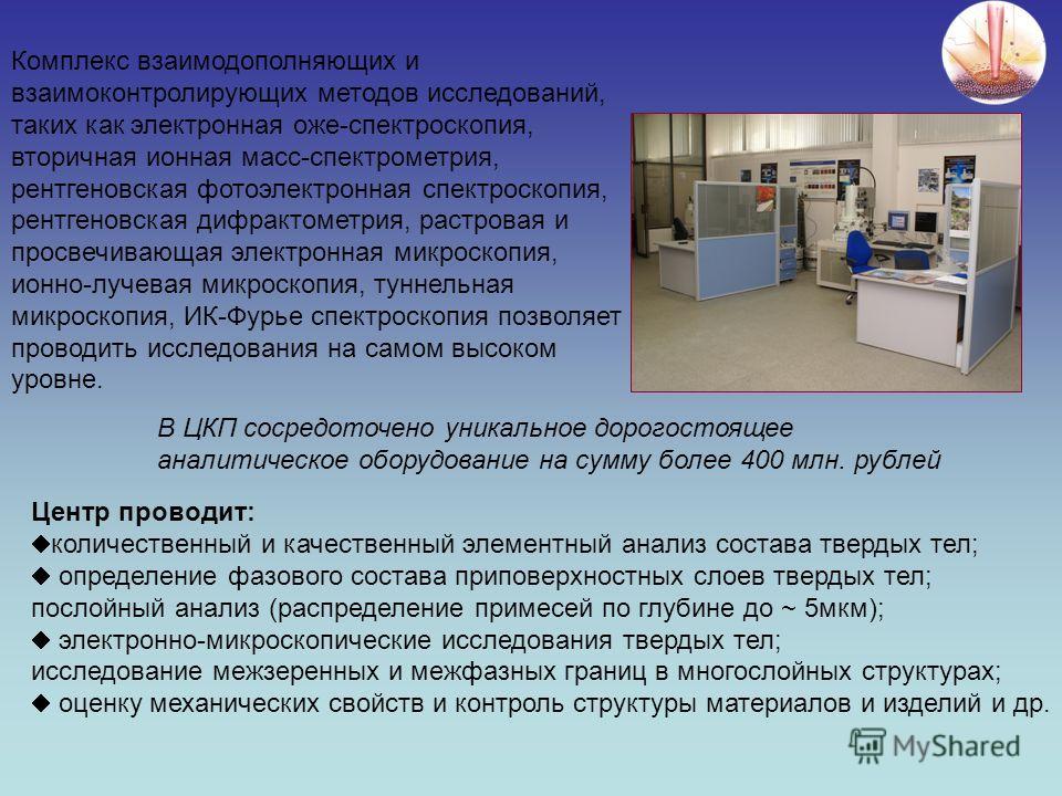 Комплекс взаимодополняющих и взаимоконтролирующих методов исследований, таких как электронная оже-спектроскопия, вторичная ионная масс-спектрометрия, рентгеновская фотоэлектронная спектроскопия, рентгеновская дифрактометрия, растровая и просвечивающа