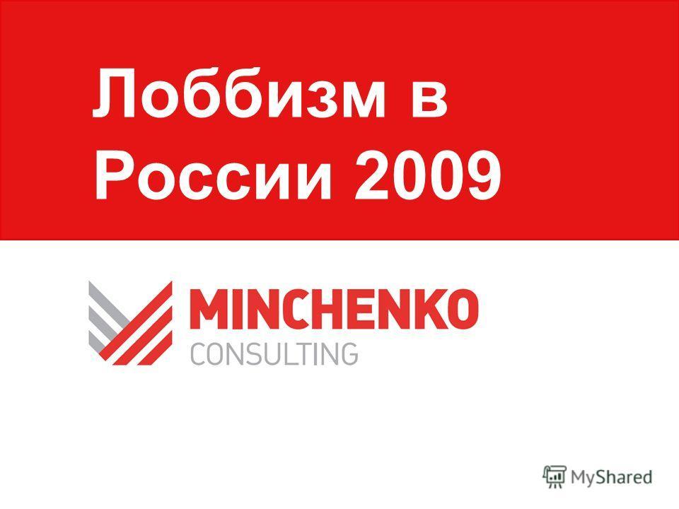 Лоббизм в России 2009