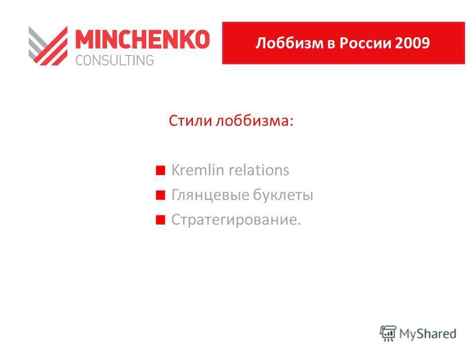 Стили лоббизма: Kremlin relations Глянцевые буклеты Стратегирование. Геополитический лоббизм России Лоббизм в России 2009