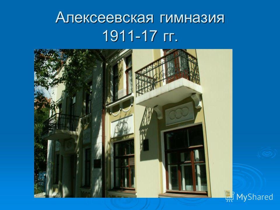 Алексеевская гимназия 1911-17 гг.