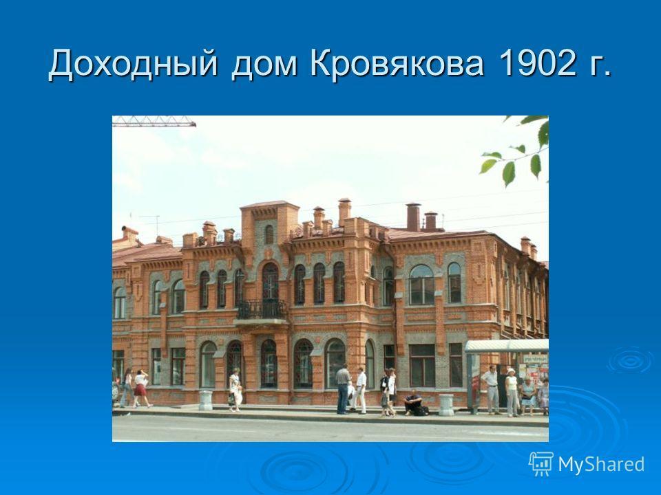 Доходный дом Кровякова 1902 г.