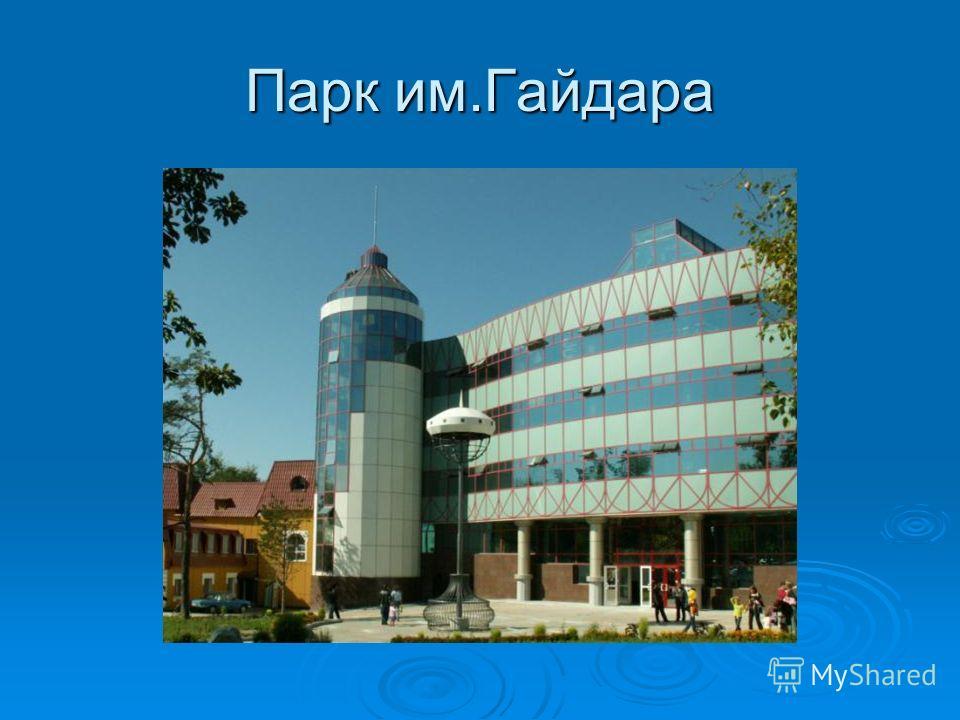 Парк им.Гайдара