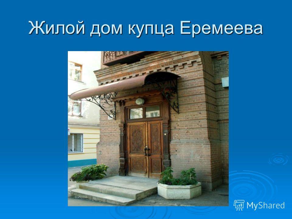 Жилой дом купца Еремеева