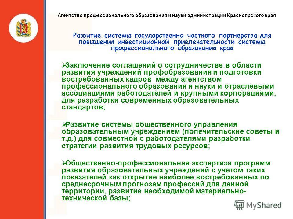 Развитие системы государственно-частного партнерства для повышения инвестиционной привлекательности системы профессионального образования края Заключение соглашений о сотрудничестве в области развития учреждений профобразования и подготовки востребов