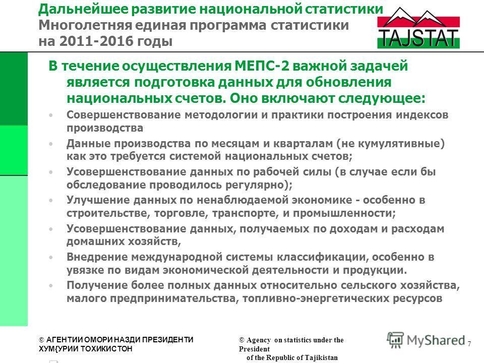 © АГЕНТИИ ОМОРИ НАЗДИ ПРЕЗИДЕНТИ XУМ{УРИИ ТОXИКИСТОН © Agency on statistics under the President of the Republic of Tajikistan В течение осуществления МЕПС-2 важной задачей является подготовка данных для обновления национальных счетов. Оно включают сл