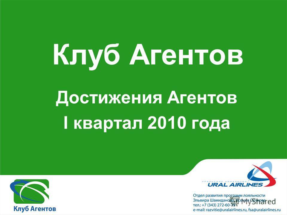 Клуб Агентов Достижения Агентов I квартал 2010 года