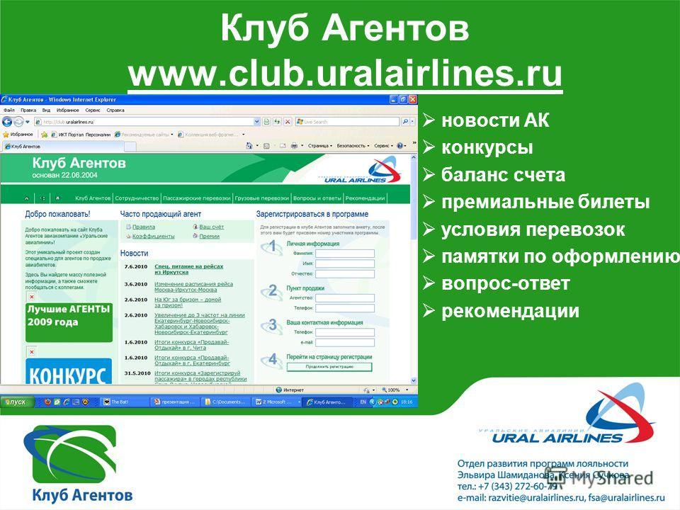 Клуб Агентов www.club.uralairlines.ru новости АК конкурсы баланс счета премиальные билеты условия перевозок памятки по оформлению вопрос-ответ рекомендации