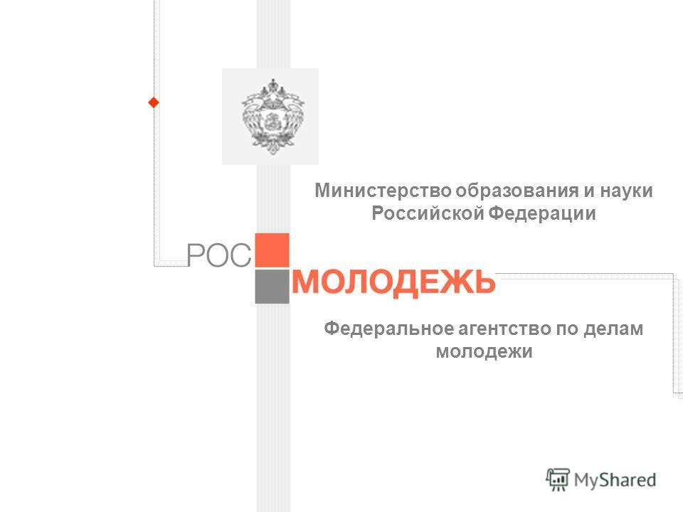 Министерство образования и науки Российской Федерации Федеральное агентство по делам молодежи