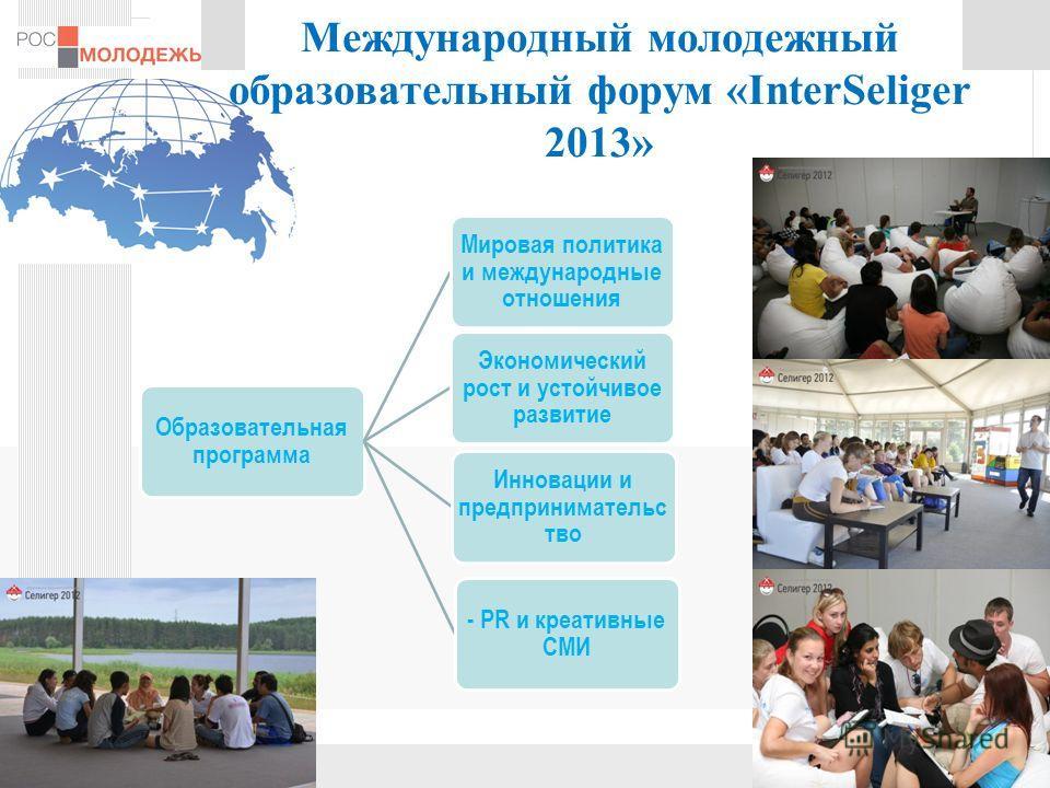 www.fadm.gov.ru Образовательная программа Мировая политика и международные отношения Экономический рост и устойчивое развитие Инновации и предпринимательс тво - PR и креативные СМИ 9 Международный молодежный образовательный форум «InterSeliger 2013»