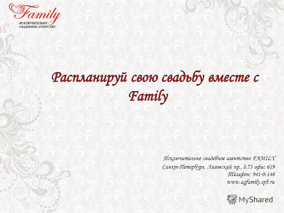 Исключительно свадебное агентство FAMILY Санкт-Петербург, Лиговский пр., д.73 офис 619 Телефон: 941-0-146 www.agfamily.spb.ru