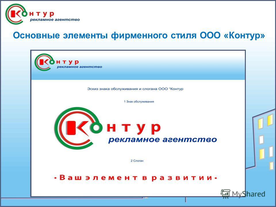 Основные элементы фирменного стиля ООО «Контур»