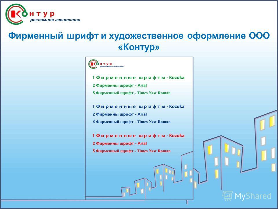 Фирменный шрифт и художественное оформление ООО «Контур»