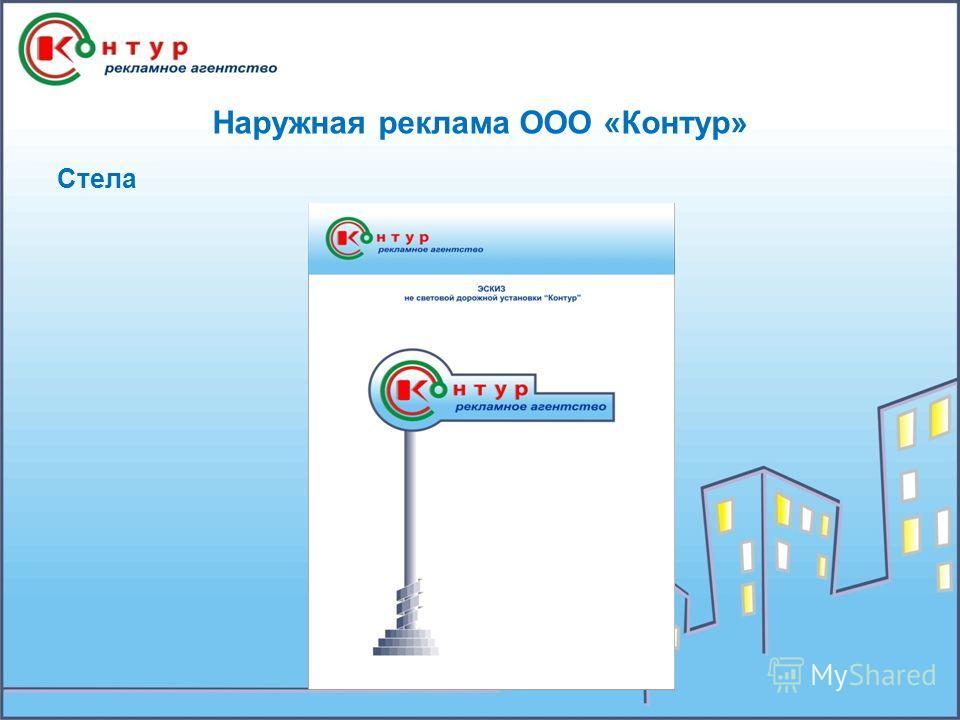 Наружная реклама ООО «Контур» Стела