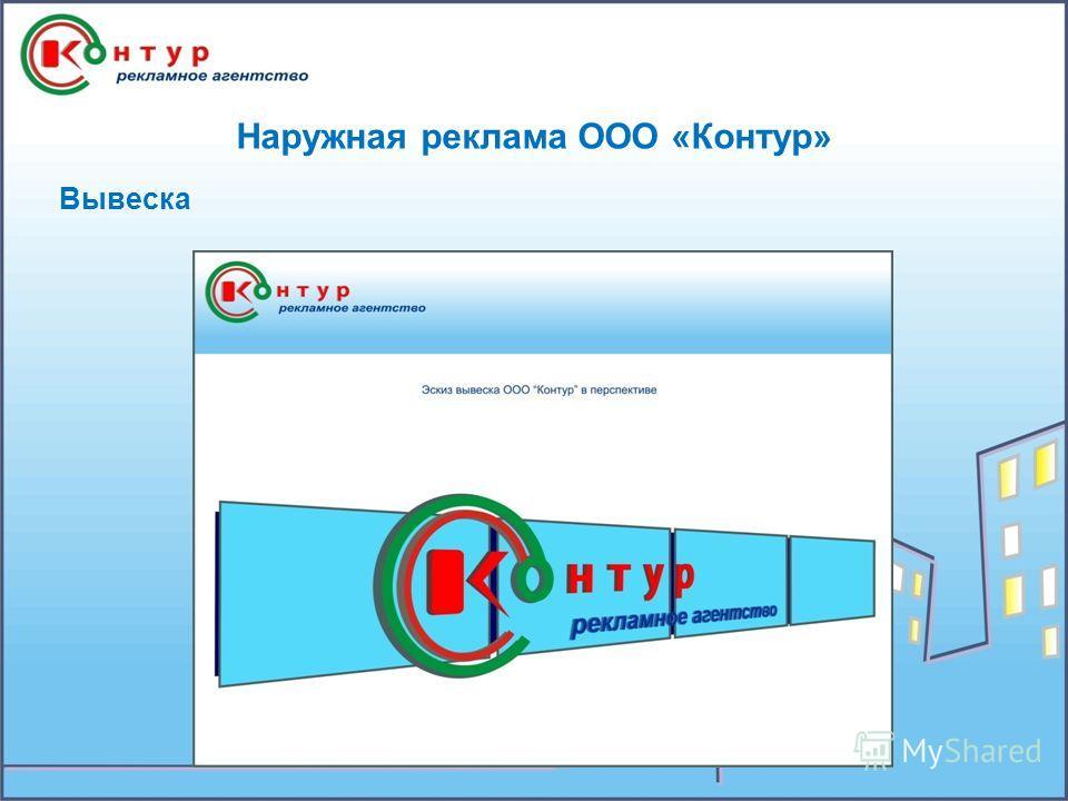 Наружная реклама ООО «Контур» Вывеска