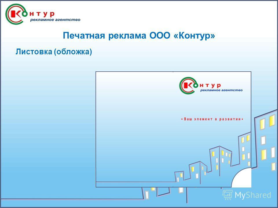 Печатная реклама ООО «Контур» Листовка (обложка)