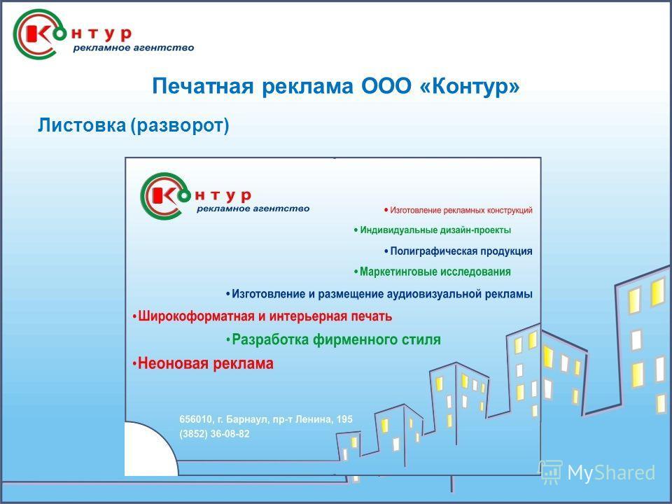 Печатная реклама ООО «Контур» Листовка (разворот)