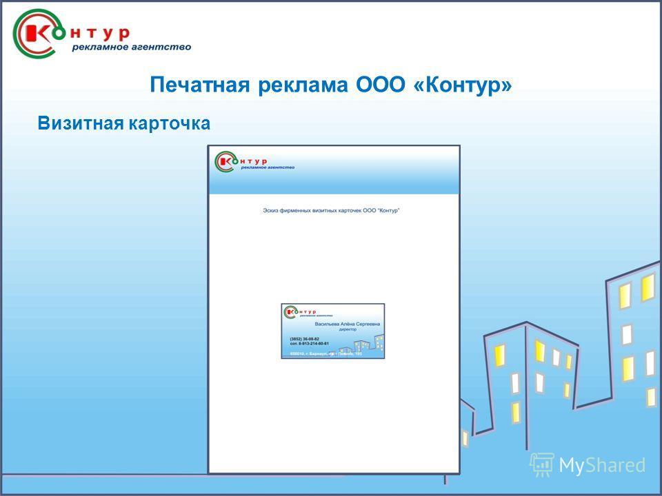 Печатная реклама ООО «Контур» Визитная карточка