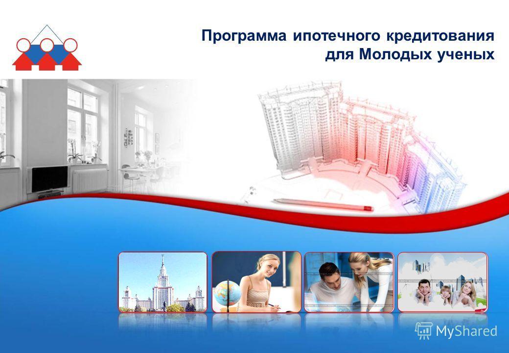 Программа ипотечного кредитования для Молодых ученых
