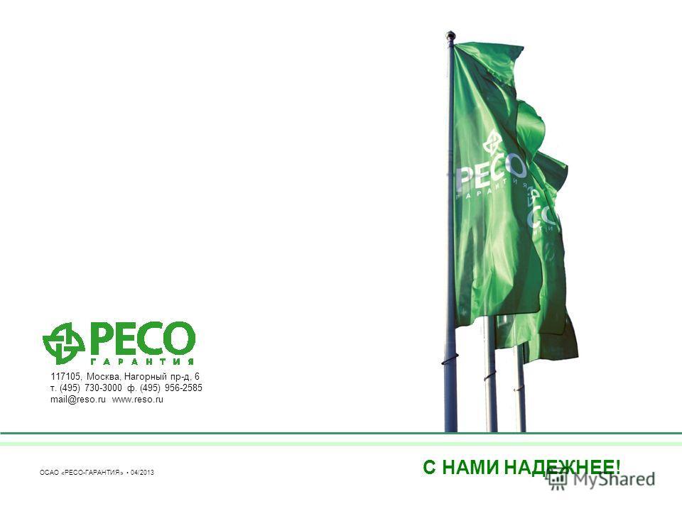 117105, Москва, Нагорный пр-д, 6 т. (495) 730-3000 ф. (495) 956-2585 mail@reso.ru www.reso.ru С НАМИ НАДЕЖНЕЕ! ОСАО «РЕСО-ГАРАНТИЯ» 04/2013