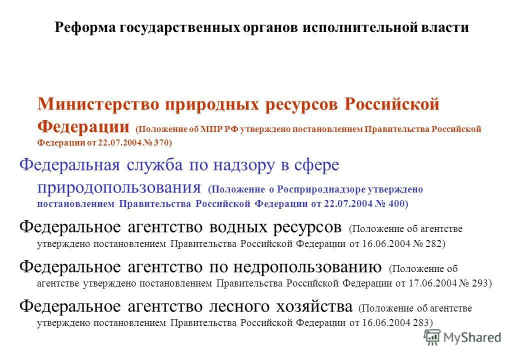 Главное управление Федеральной службы по надзору в сфере природопользования (Росприроднадзора) по Северо-Западному федеральному округу обеспечивает реализацию проводимой МПР России и Росприроднадзором единой государственной политики в области осущест
