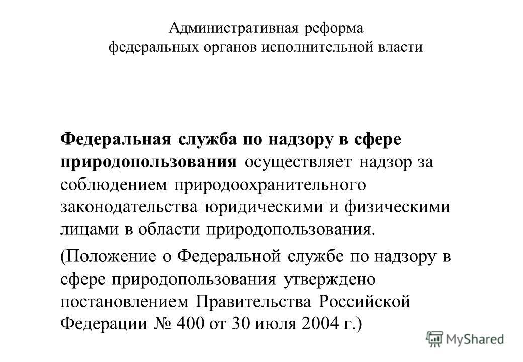Административная реформа федеральных органов исполнительной власти Министерство природных ресурсов России осуществляет функции по выработке государственной политики и нормативно-правовому регулированию в сфере изучения, использования, воспроизводства
