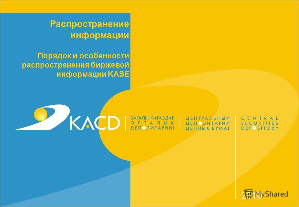 Распространение информации Порядок и особенности распространения биржевой информации KASE 2010