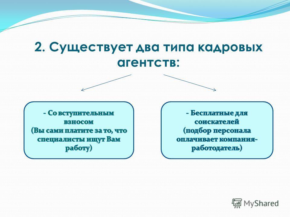 2. Существует два типа кадровых агентств: