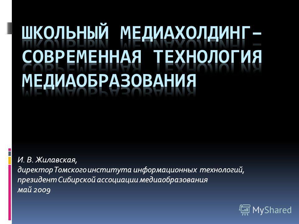 И. В. Жилавская, директор Томского института информационных технологий, президент Сибирской ассоциации медиаобразования май 2009