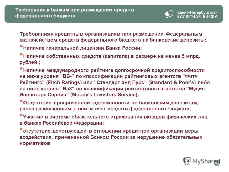 Требования к банкам при размещении средств федерального бюджета Требования к кредитным организациям при размещении Федеральным казначейством средств федерального бюджета на банковские депозиты: Наличие генеральной лицензии Банка России; Наличие собст