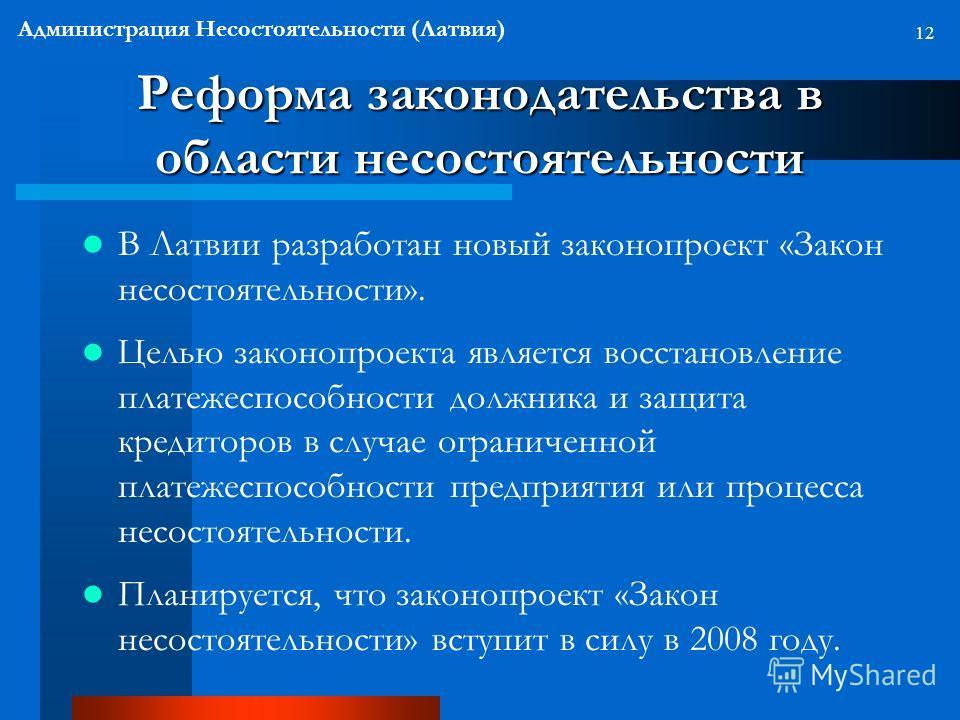 Реформа законодательства в области несостоятельности В Латвии разработан новый законопроект «Закон несостоятельности». Целью законопроекта является восстановление платежеспособности должника и защита кредиторов в случае ограниченной платежеспособност
