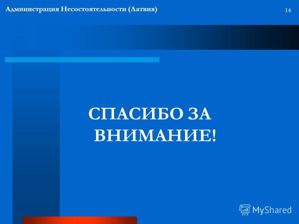 СПАСИБО ЗА ВНИМАНИЕ! 14 Администрация Несостоятельности (Латвия)