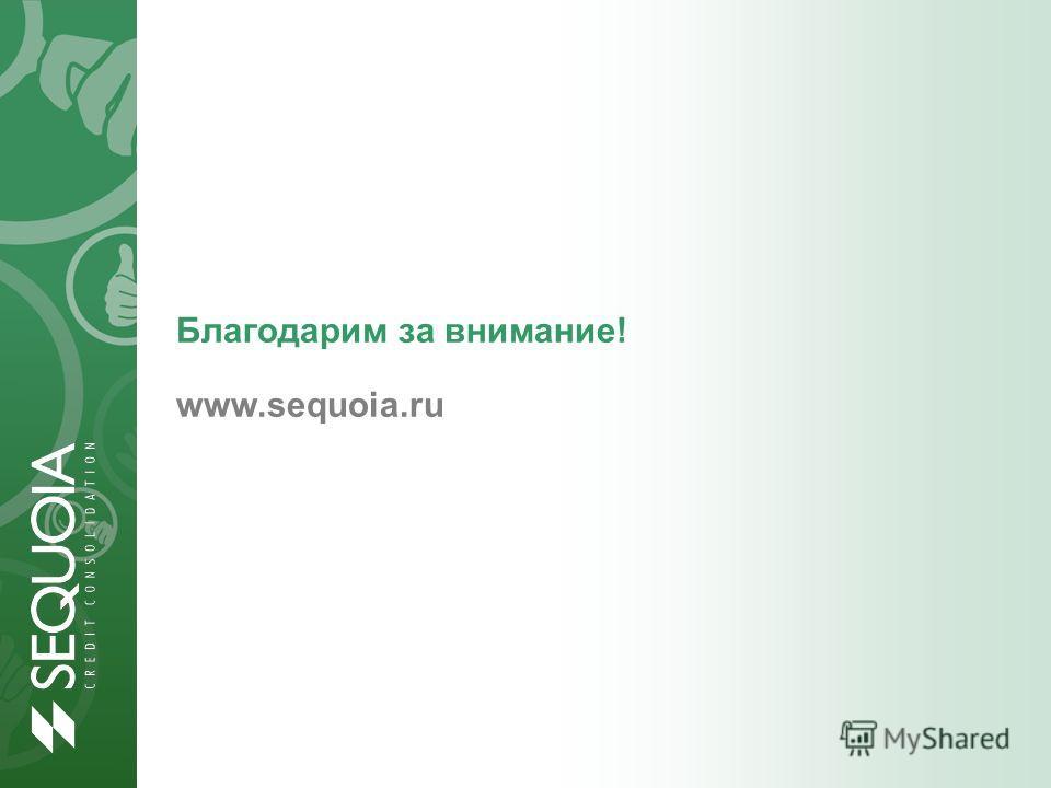 Благодарим за внимание! www.sequoia.ru