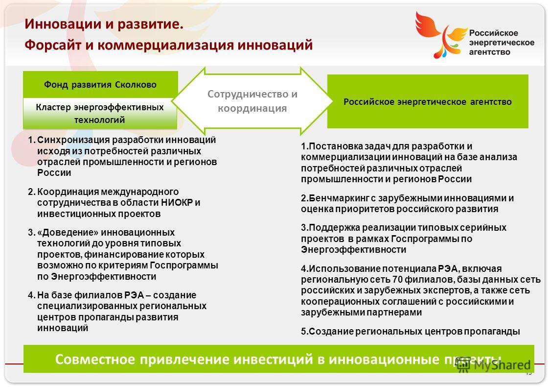 13 Фонд развития Сколково Российское энергетическое агентство Кластер энергоэффективных технологий Сотрудничество и координация 1.Постановка задач для разработки и коммерциализации инноваций на базе анализа потребностей различных отраслей промышленно