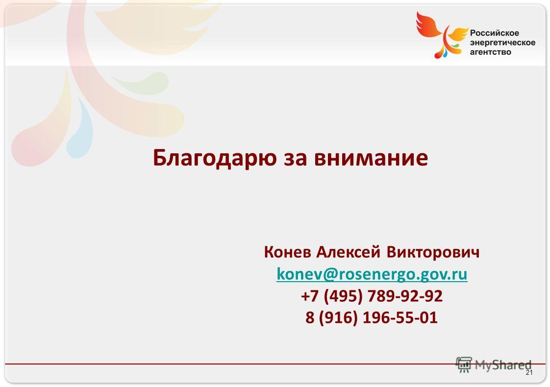 21 Благодарю за внимание Конев Алексей Викторович konev@rosenergo.gov.ru +7 (495) 789-92-92 8 (916) 196-55-01