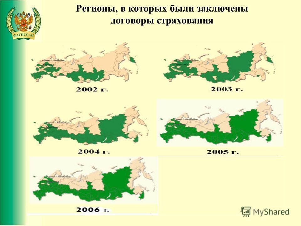 Регионы, в которых были заключены договоры страхования