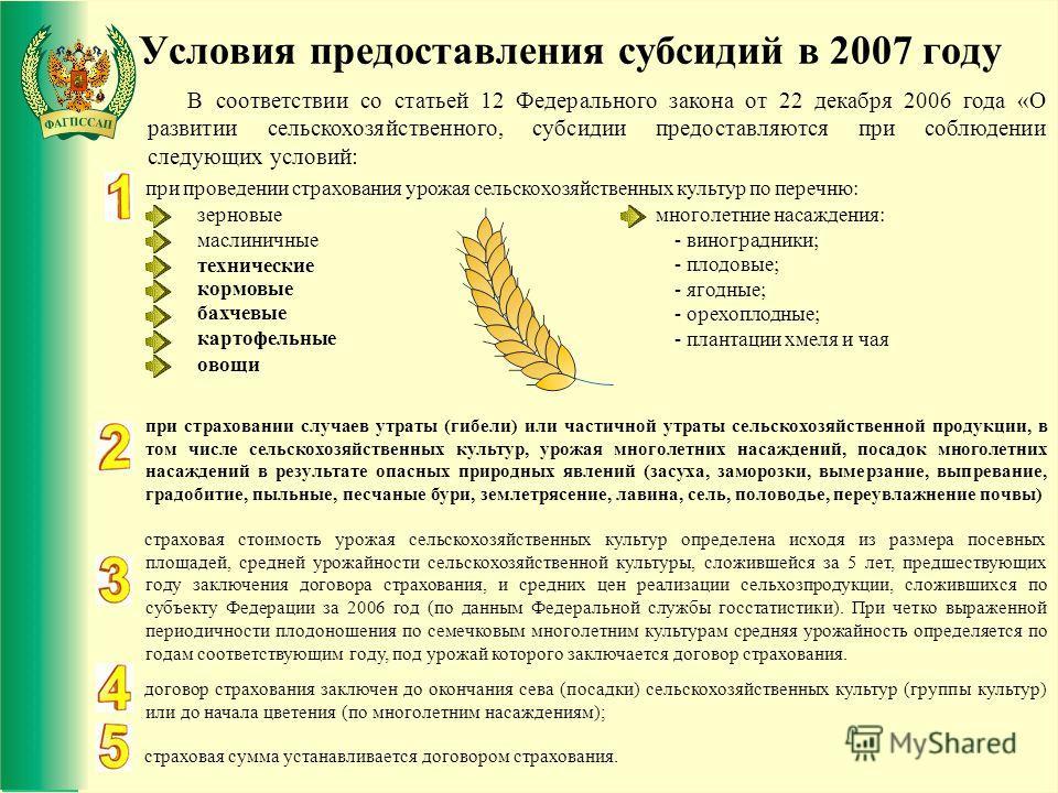 ------------------------------------------------------------- Условия предоставления субсидий в 2007 году В соответствии со статьей 12 Федерального закона от 22 декабря 2006 года «О развитии сельскохозяйственного, субсидии предоставляются при соблюде