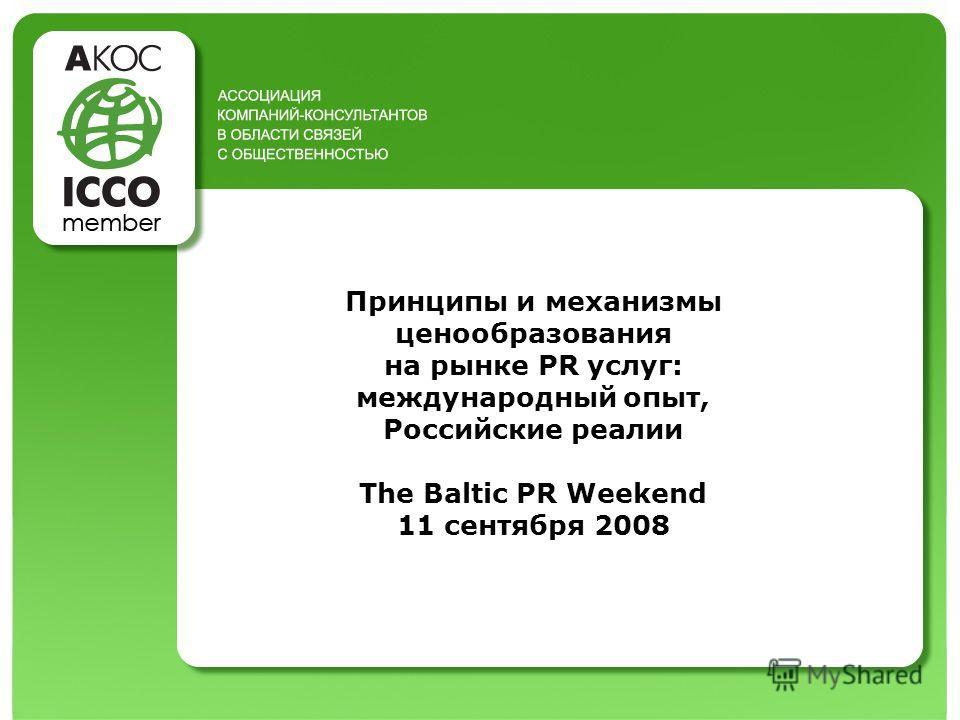 Принципы и механизмы ценообразования на рынке PR услуг: международный опыт, Российские реалии The Baltic PR Weekend 11 сентября 2008